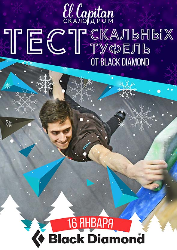 Тест драйв скальных туфель от Black Diamond